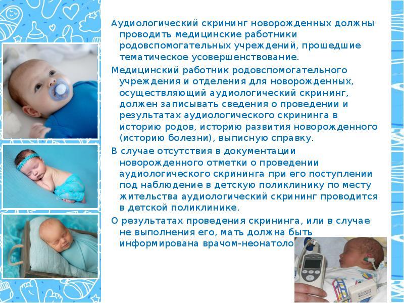 Аудиологический скрининг новорожденных: описание процедуры