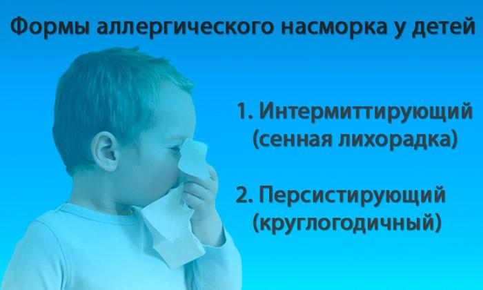 Аллергический ринит у ребенка лечение