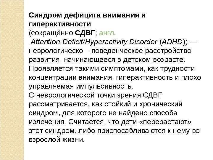 Синдром дефицита внимания и гиперактивности: причины, лечение