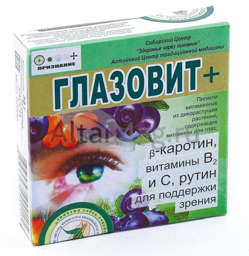 10 лучших витаминов для глаз – рейтинг 2020 года