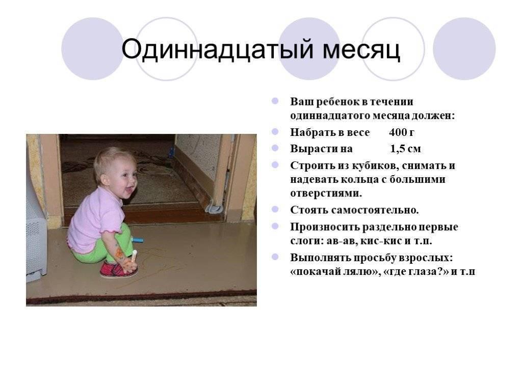 Развитие ребенка от 9 до 10 месяцев