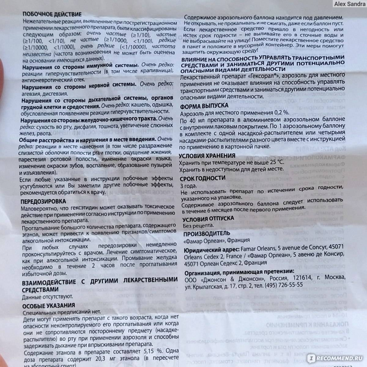 Спрей гексорал: инструкция по применению для детей pulmono.ru спрей гексорал: инструкция по применению для детей