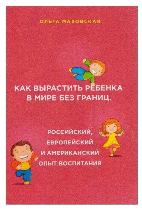 Вредные советы: как вырастить ребёнка неуверенным в себе