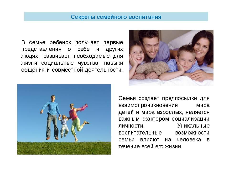 Идеальное воспитание - страна мам