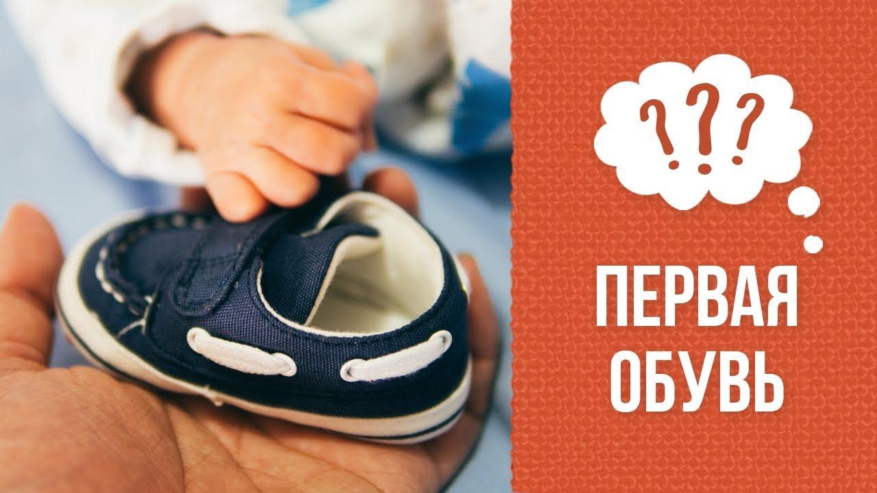 На все случаи жизни: основные типы детской обуви | блог дочки-сыночки