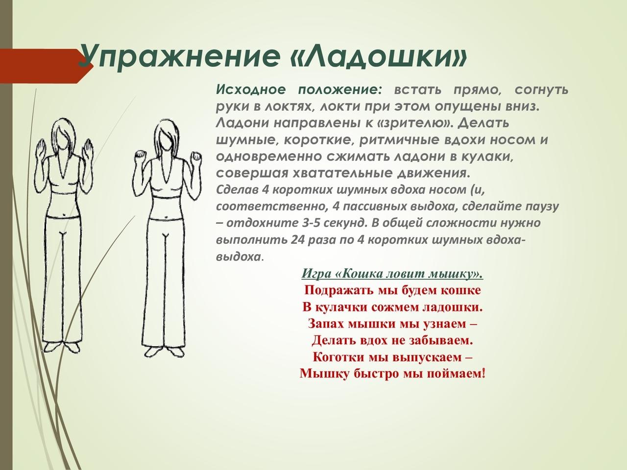 Дыхательная гимнастика для детей: комплекс упражнений по методике стрельниковой | medboli.ru