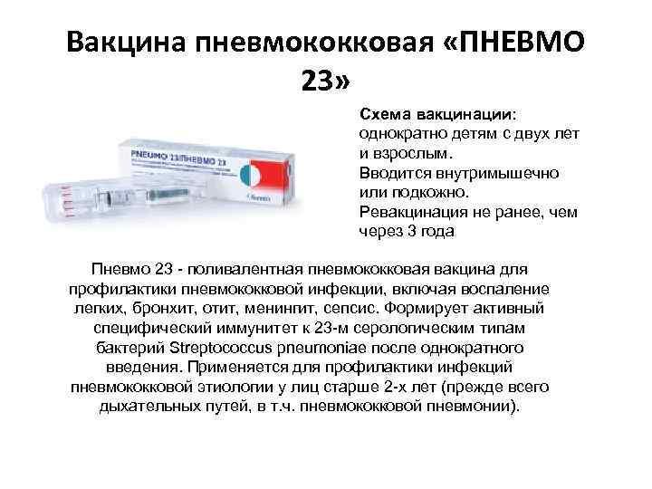 Схожесть и отличие вакцин превенар и пневмо-23