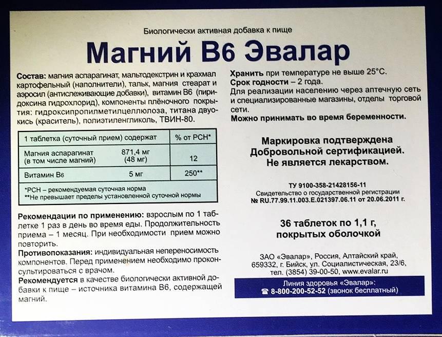 Магний б6: инструкция по применению, дозировка при беременности и детям, цена и аналоги, отзывы