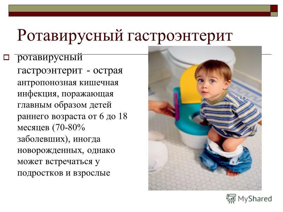 Дизентерия у детей