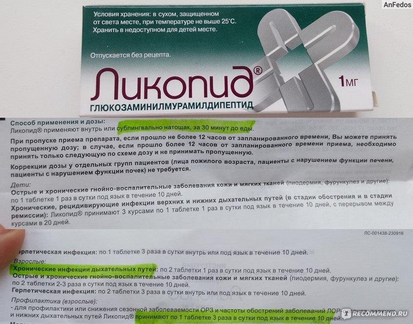 Ликопид – инструкция по применению (таблетки 1 мг, 10 мг), особенности применения у детей, как принимать при псориазе, аналоги, отзывы и мнения врачей, цена препарата