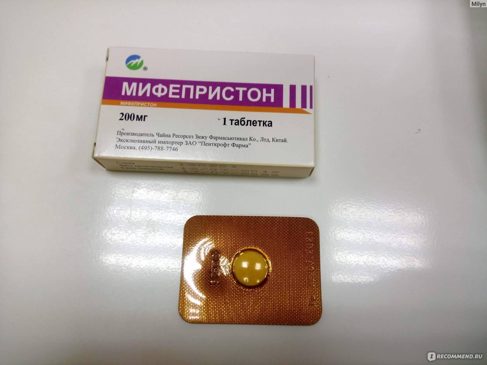 Препарат мифепристон для прерывания беременности: инструкция по применению