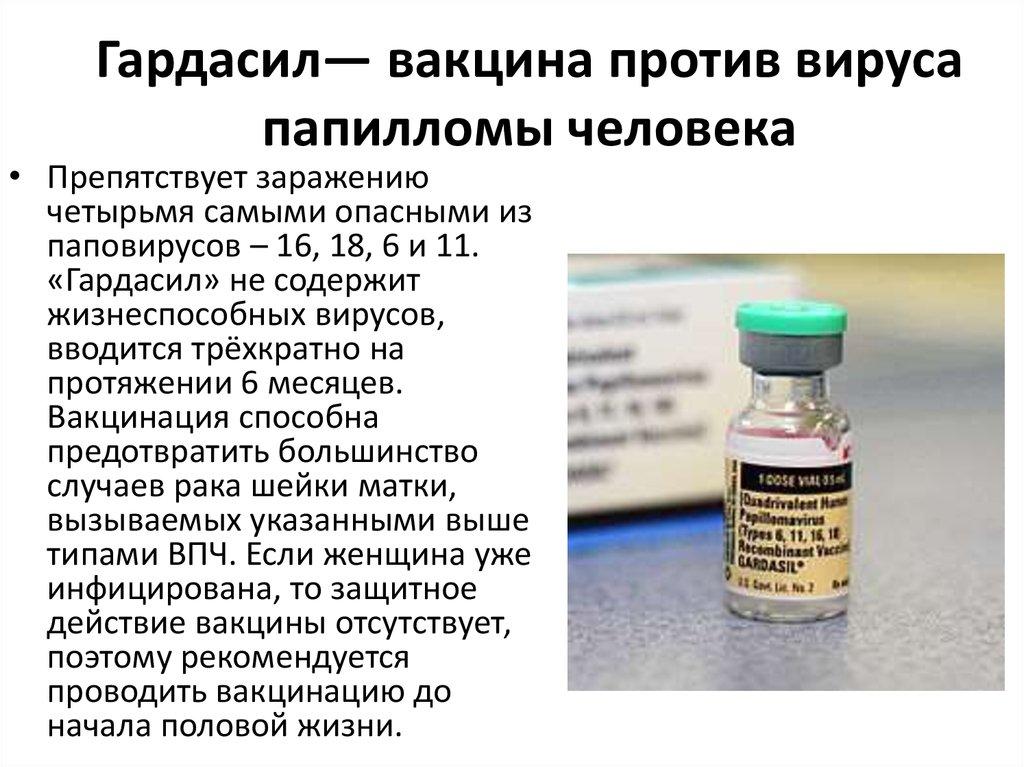Стоит ли делать прививку против впч | плюсы и минусы