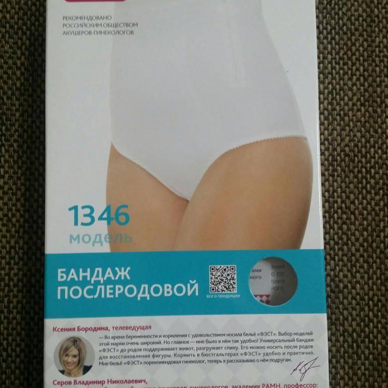 Через сколько после родов можно носить бандаж | медик03