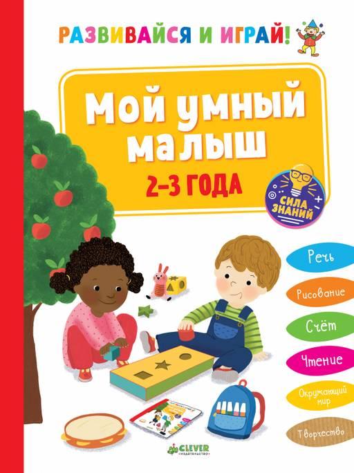 Список книг для детей 3-4 лет