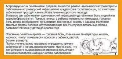 Понос и рвота у детей с температурой лечение | tsitologiya.su