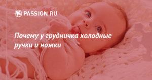 У ребенка при температуре холодные руки и ноги: что делать родителям