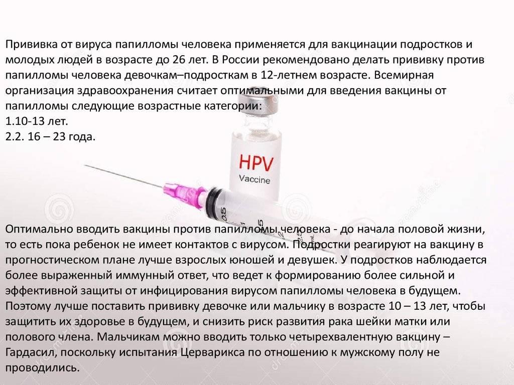 Вакцинация девочек ?⚕️ против папилломавируса человека - топотушки