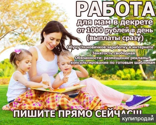 Работа для мам в декрете на дому — топ-35 идей заработка денег в декретном отпуске