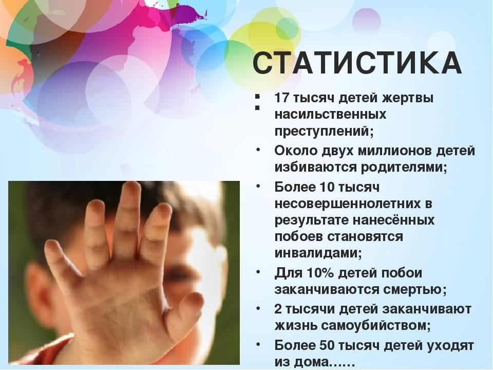 История мальчика в.: как услышать ребенка, которого обижают, и как правильно защитить его права   милосердие.ru