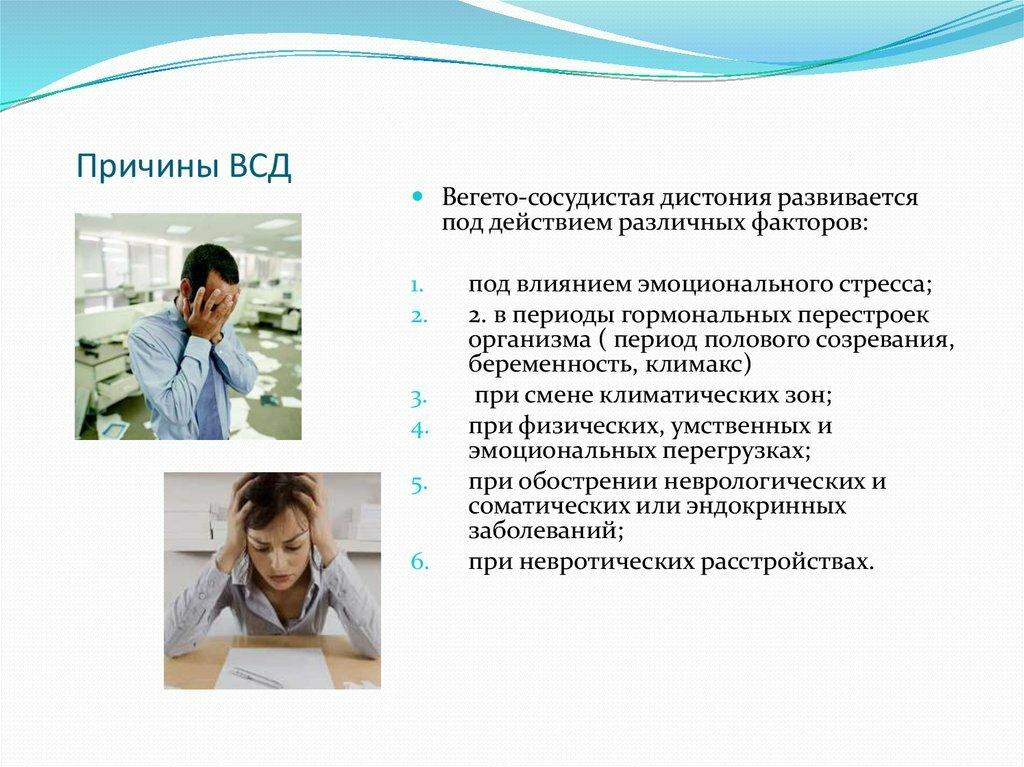 Вегето-сосудистая дистония у подростков: симптомы и лечение