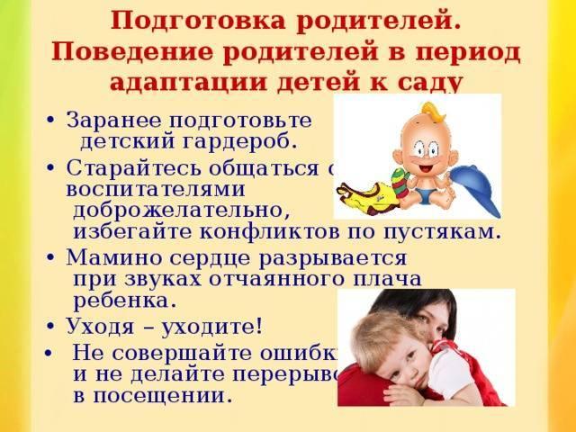 Адаптация ребенка в детском саду: особенности, сроки, рекомендации психолога родителям | новости