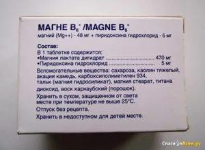 Магне b6 и беременность, почему так важен этот элемент