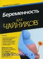 Советы и рекомендации беременным женщинам на ранних и поздних сроках беременности по питанию, режиму дня, гигиене, витаминам, при гипертонии и анемии