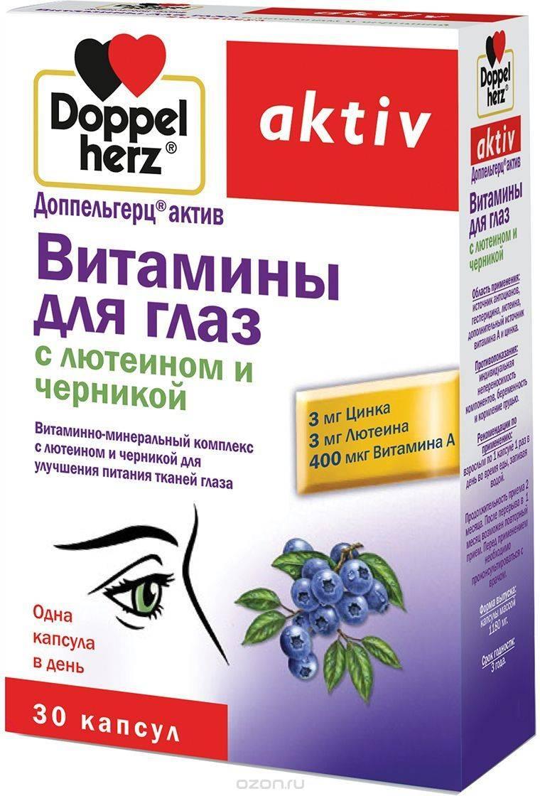 Витамины для глаз для улучшения зрения: список лучших, рейтинг эффективности, рекомендации врачей