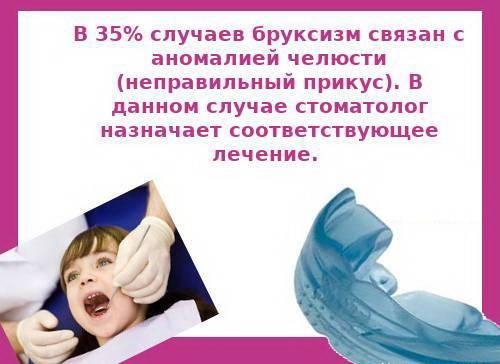 Ребенок скрипит зубами во сне - причины: комаровский о бруксизме у детей