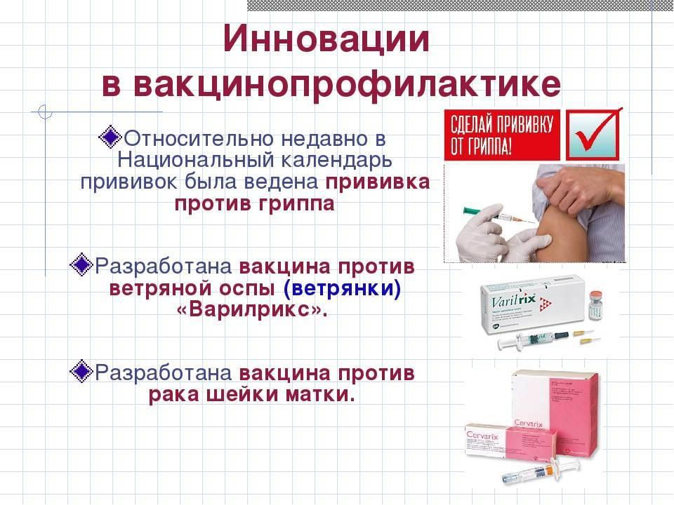 Прививка от ветрянки взрослым: кому она показана, как переносится