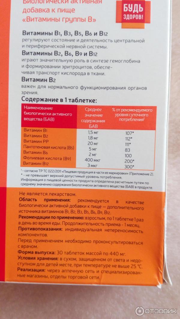 Комплексы витаминов группы в: препараты для детей и взрослых