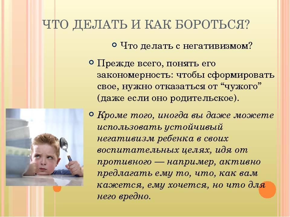 У ребенка кризис 3 лет - как вести себя родителям