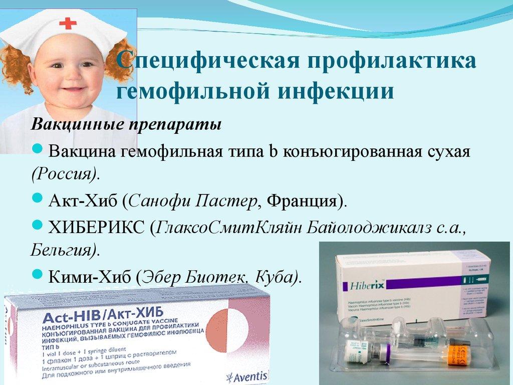 Прививка от менингита - названия вакцин и схема вакцинации