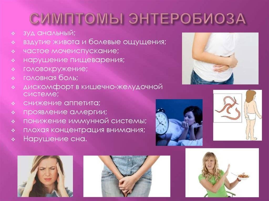 Что такое энтеробиоз у детей - признаки, анализы и как лечить