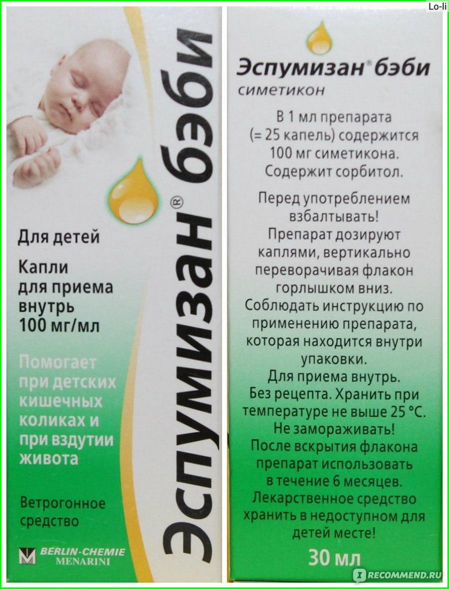 Инструкция по применению эспумизана для новорожденных - топотушки