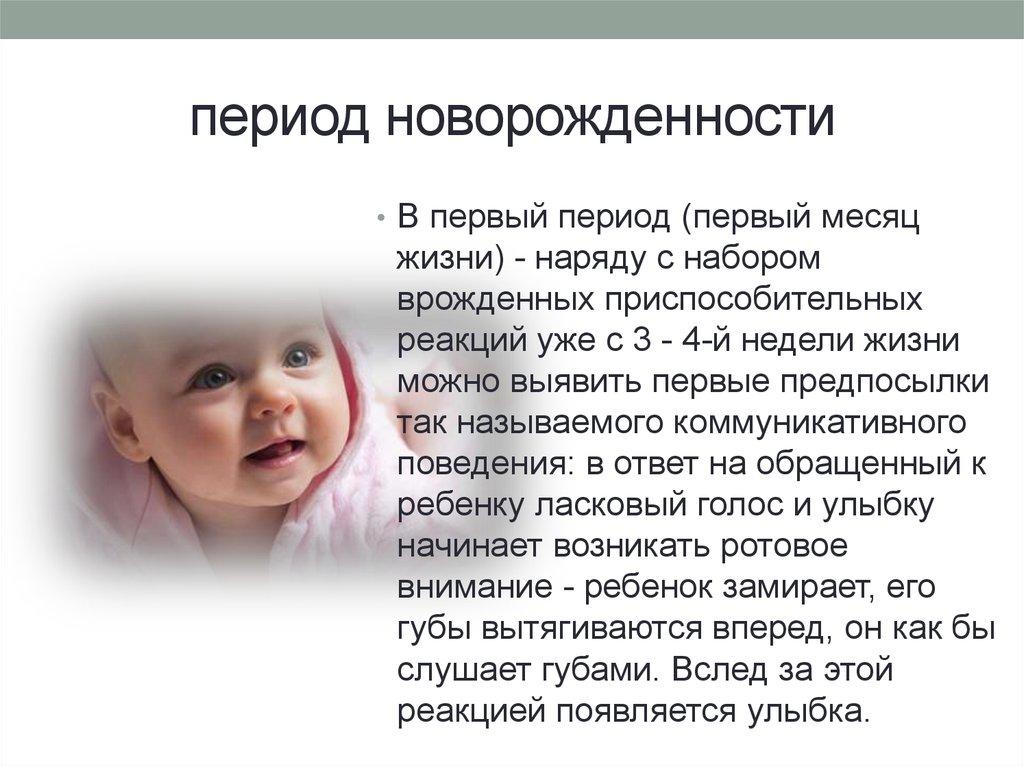Развитие ребенка по месяцам до года | уроки для мам