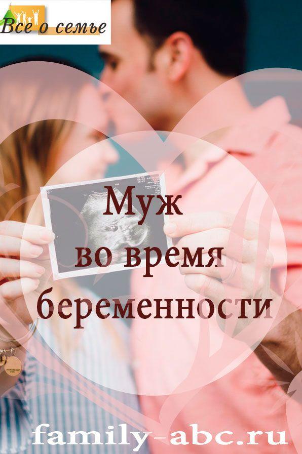 Поведение мужа во время беременности жены – мужчина и беременность