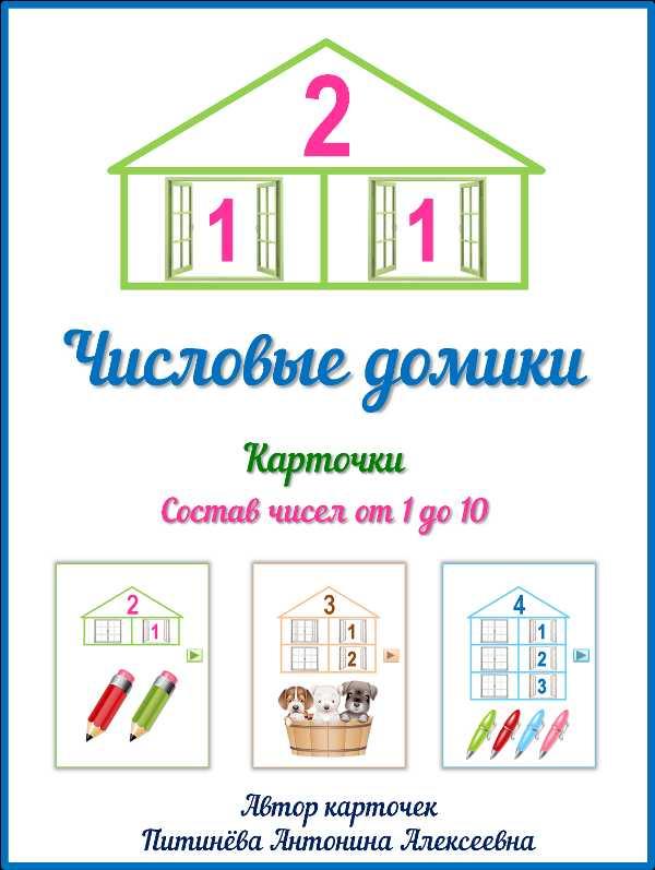 Как научить ребенка считать до 10, 20, 100 - методики обучения детей цифрам и счёту