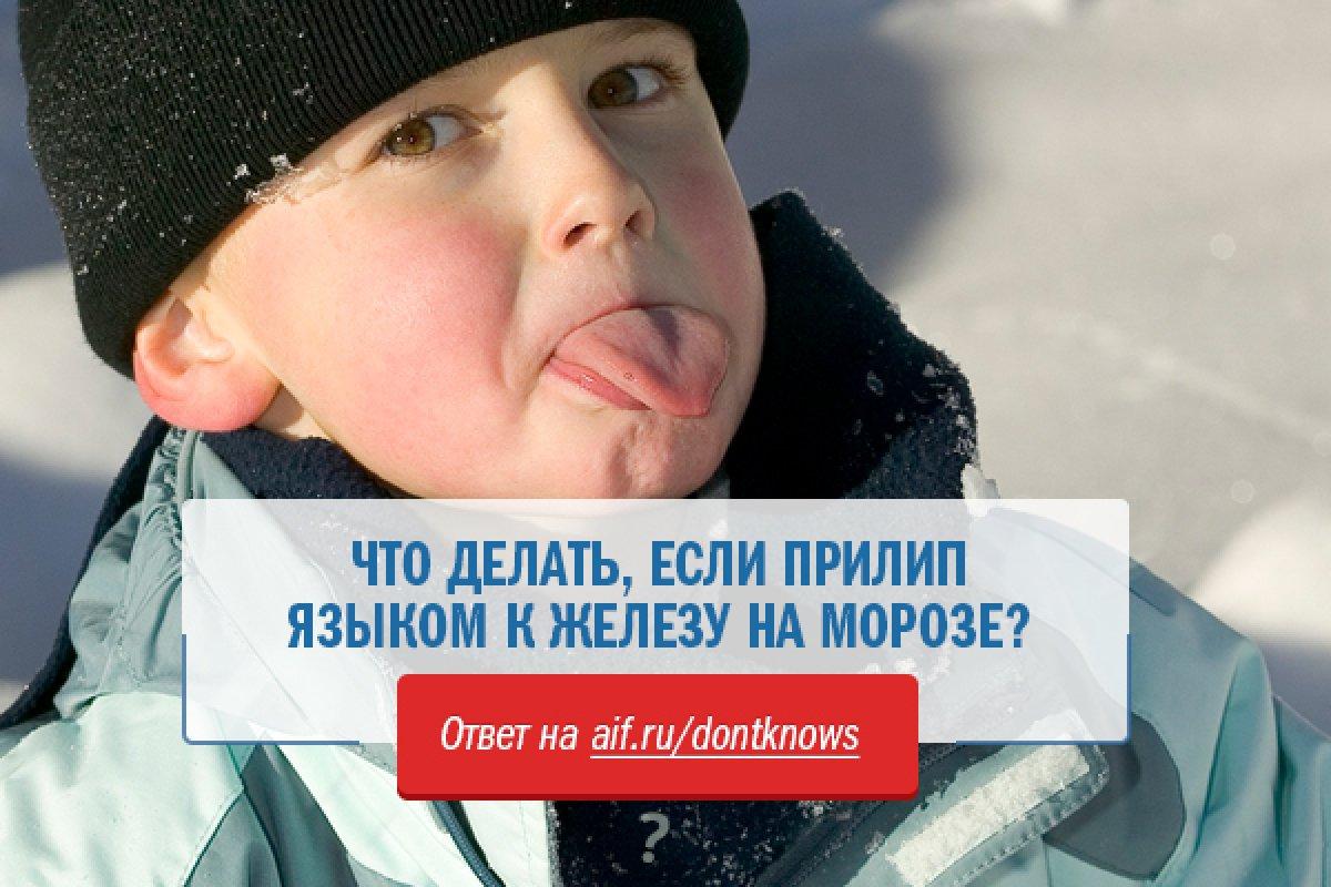 Язык примерз на морозе к железу: что делать - для мам