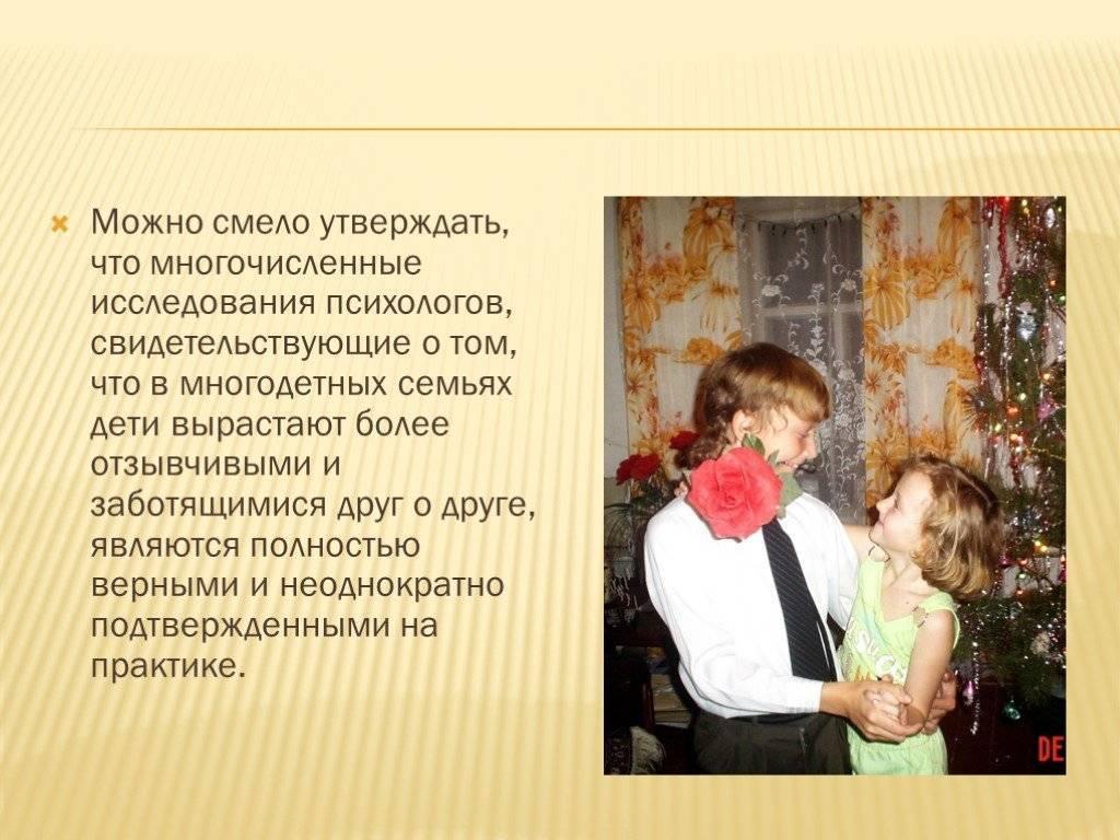 Плюсы и минусы многодетной семьи | page 35 | крамола