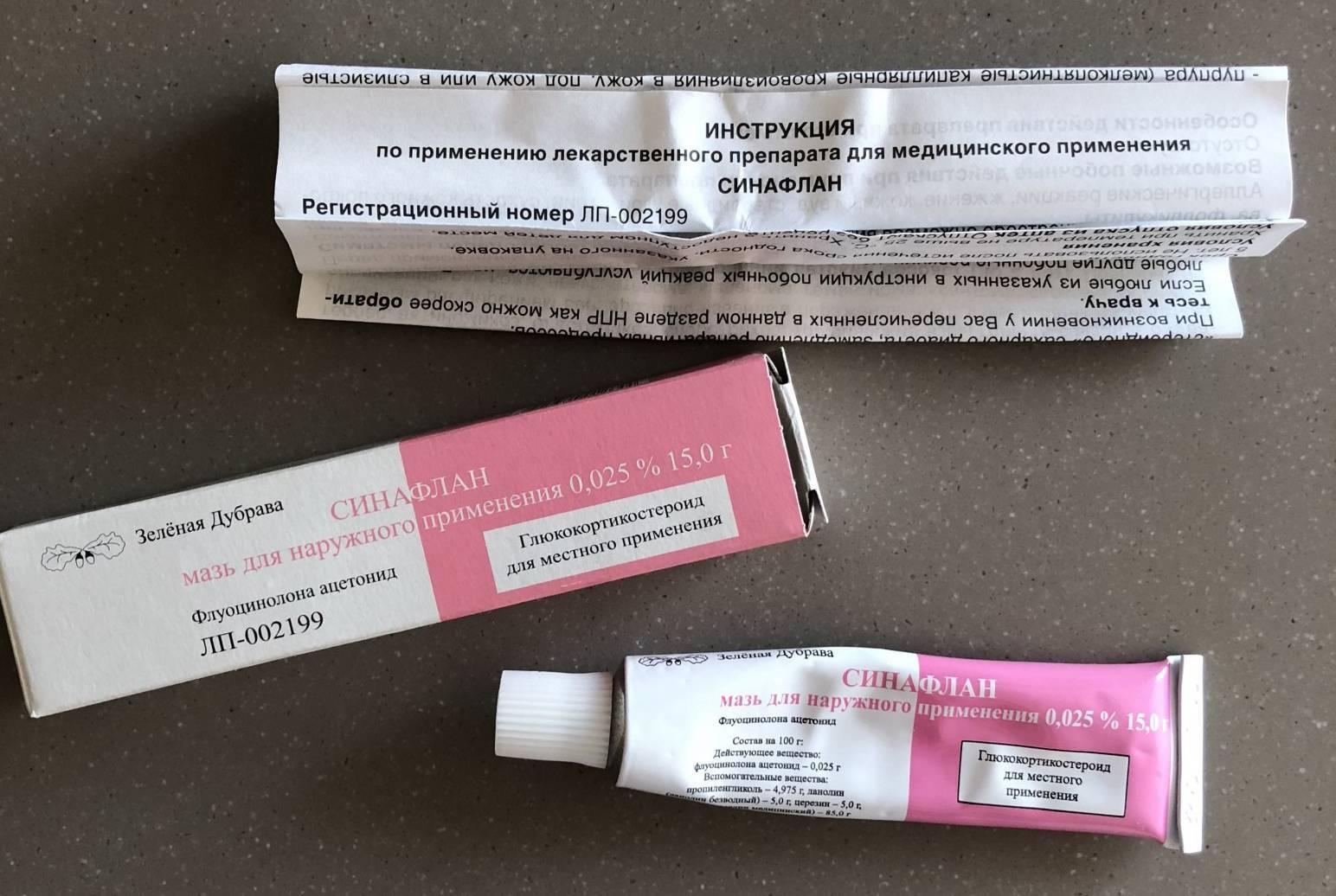 Мазь от аллергии при первом триместре беременности
