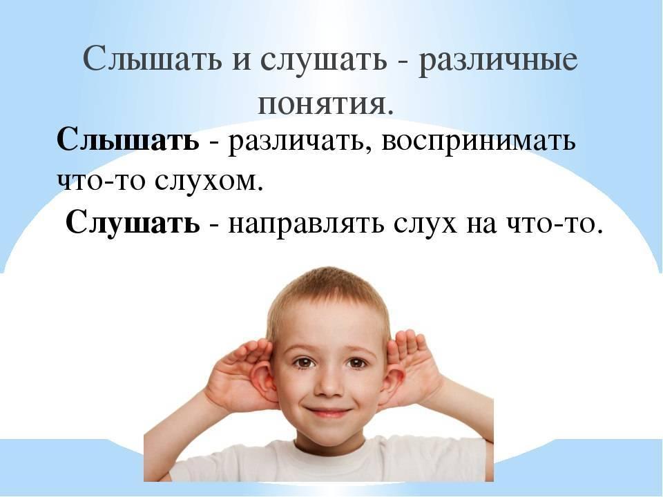 Почему дети нас не слышат? — здоровье детей в наших руках
