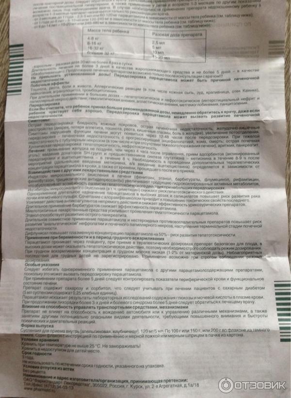 """Суспензия """"парацетамол детский"""": инструкция по применению, дозировки, отзывы"""