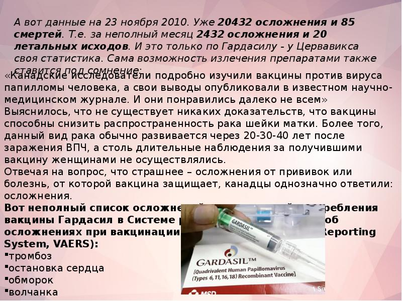 Прививки: за и против, стоит ли вакцинировать ребенка