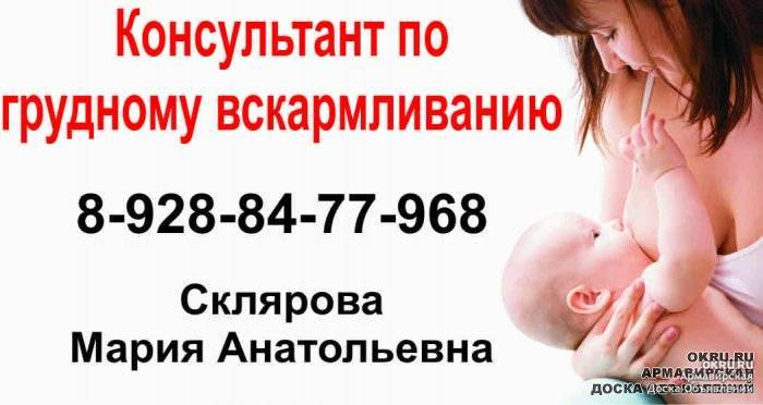 Консультант по грудному вскармливанию: где искать помощи