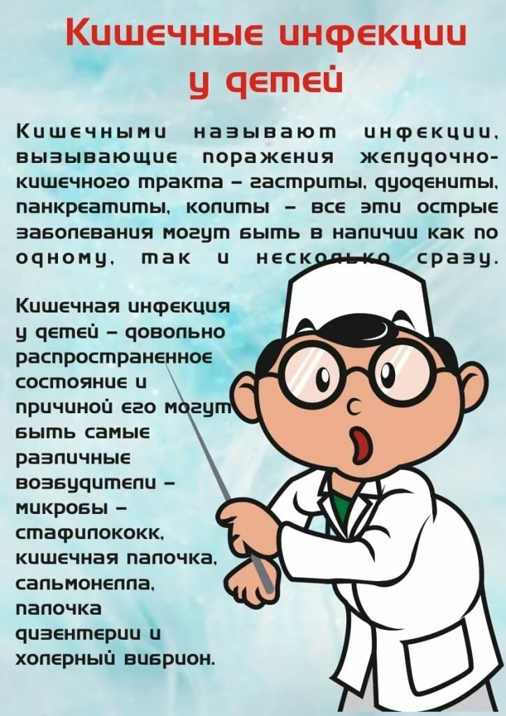 Признаки и лечение дизентерии у детей