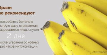 Можно ли есть бананы при грудном вскармливании и как вводить в рацион? польза, вред, рецепты