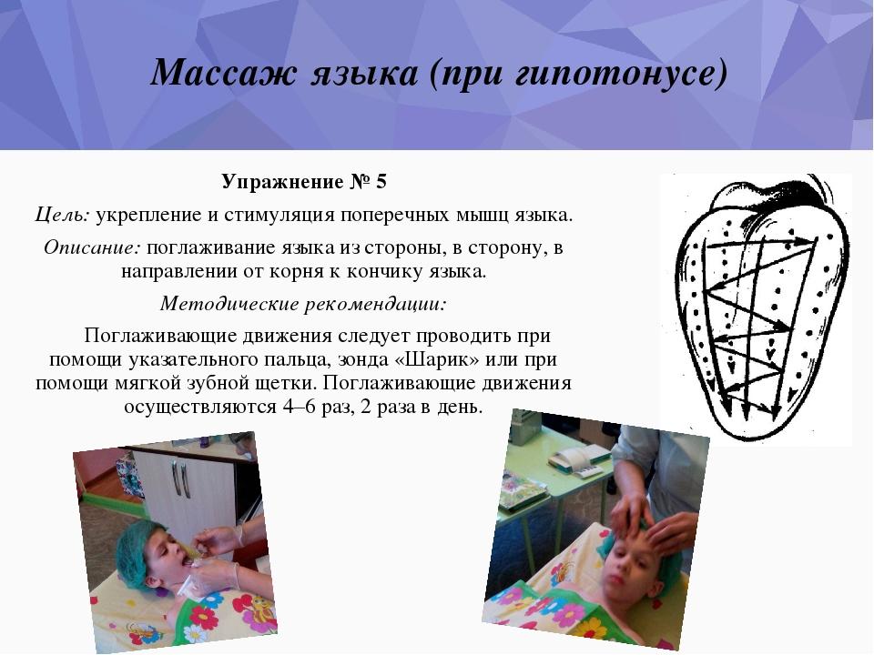 Как делать логопедический массаж для детей в домашних условиях. массаж языка логопедический при дизартрии, видео. как делать логопедический массаж для детей в домашних условиях