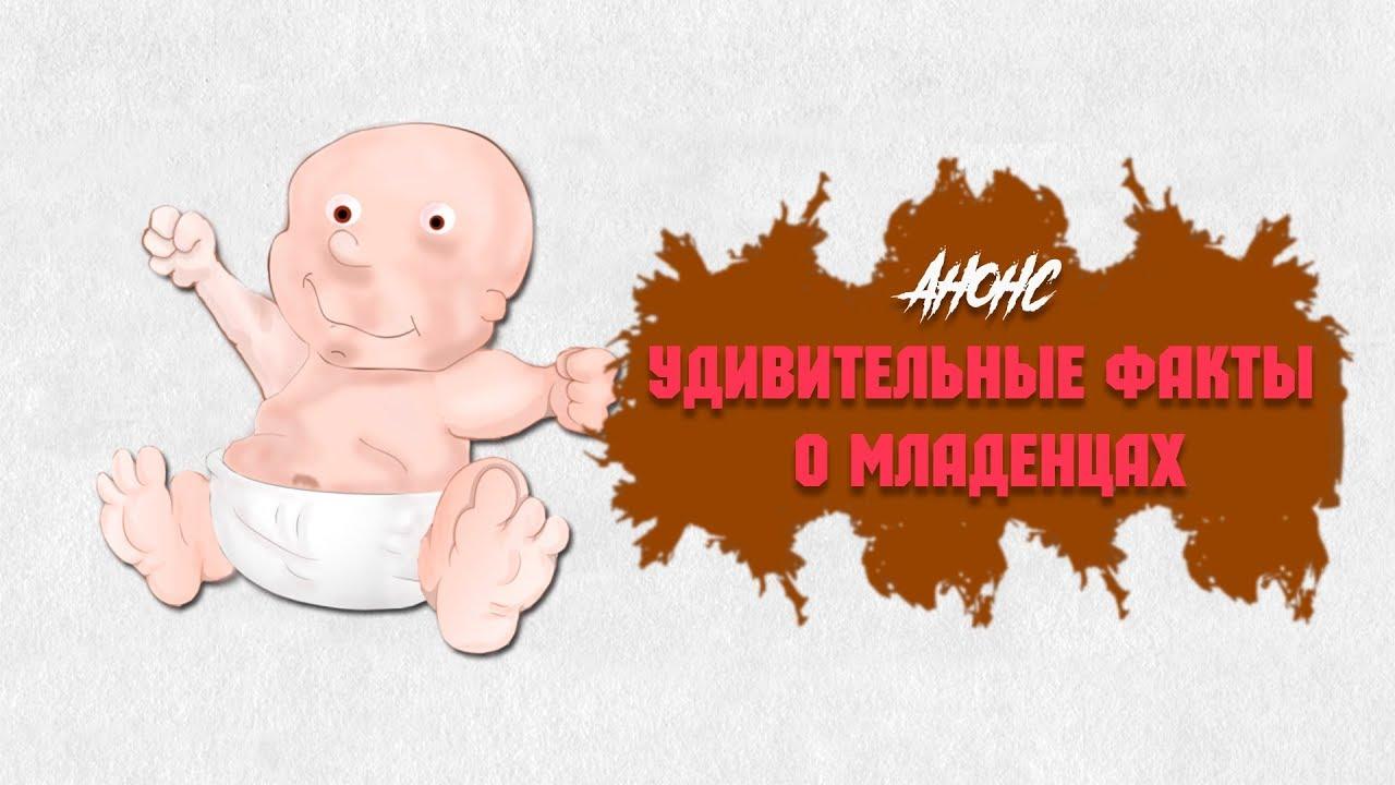 Факты о новорождённых