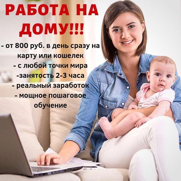Заработок для мам в декрете написанием или переписыванием статей